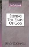 Spiros Zodhiates - Seeking the Praise of Christ: First Corinthians 4